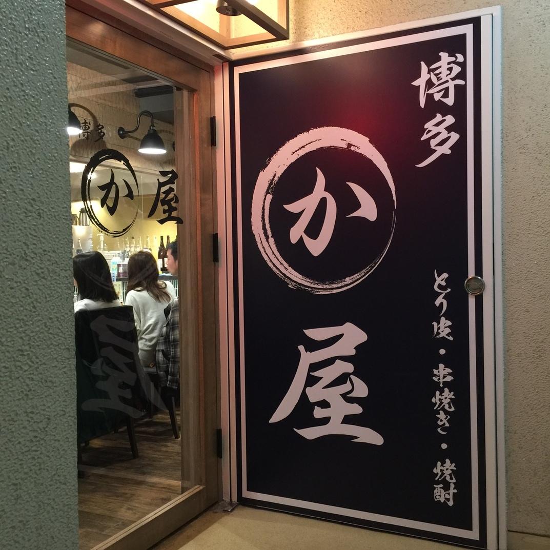 博多かわ屋 大井町店