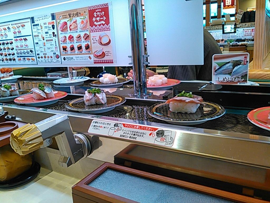 はま寿司 上越店