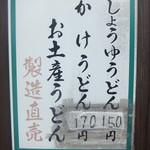 46359790 - しょうゆうどんはなんと150円!(2016.1.4)