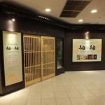 全席個室居酒屋 柚柚~yuyu~ - 外観写真:当店の入り口です。