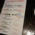 秋田きりたんぽ屋 - 日本酒初しぼり