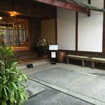 みやけ 旧鴻池邸表屋 - 入り口を入って、左手にカフェがあります。