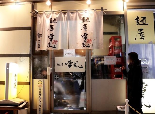 麺屋 雪風 すすきの本店 - 南7西4 LC拾壱番館 1Fです