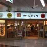 炭火焼肉たむらのお肉が入ったカレー屋さん - 2016年1月10日。新大阪駅の大阪のれんめぐり。