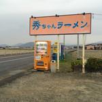 秀ちゃんラーメン - 道路沿いの看板