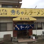 秀ちゃんラーメン - お店です