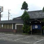 4638856 - ひの木家淀江本店・外観