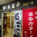 朱雀亭 - 案外店内は広い!