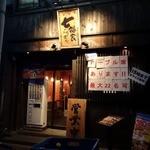 七福家 - 「七福家 早稲田店」外観