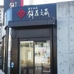 餅文総本店 - 外観