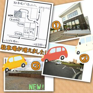 駐車場は表、店舗裏、離れと三箇所、計15台分ございます!