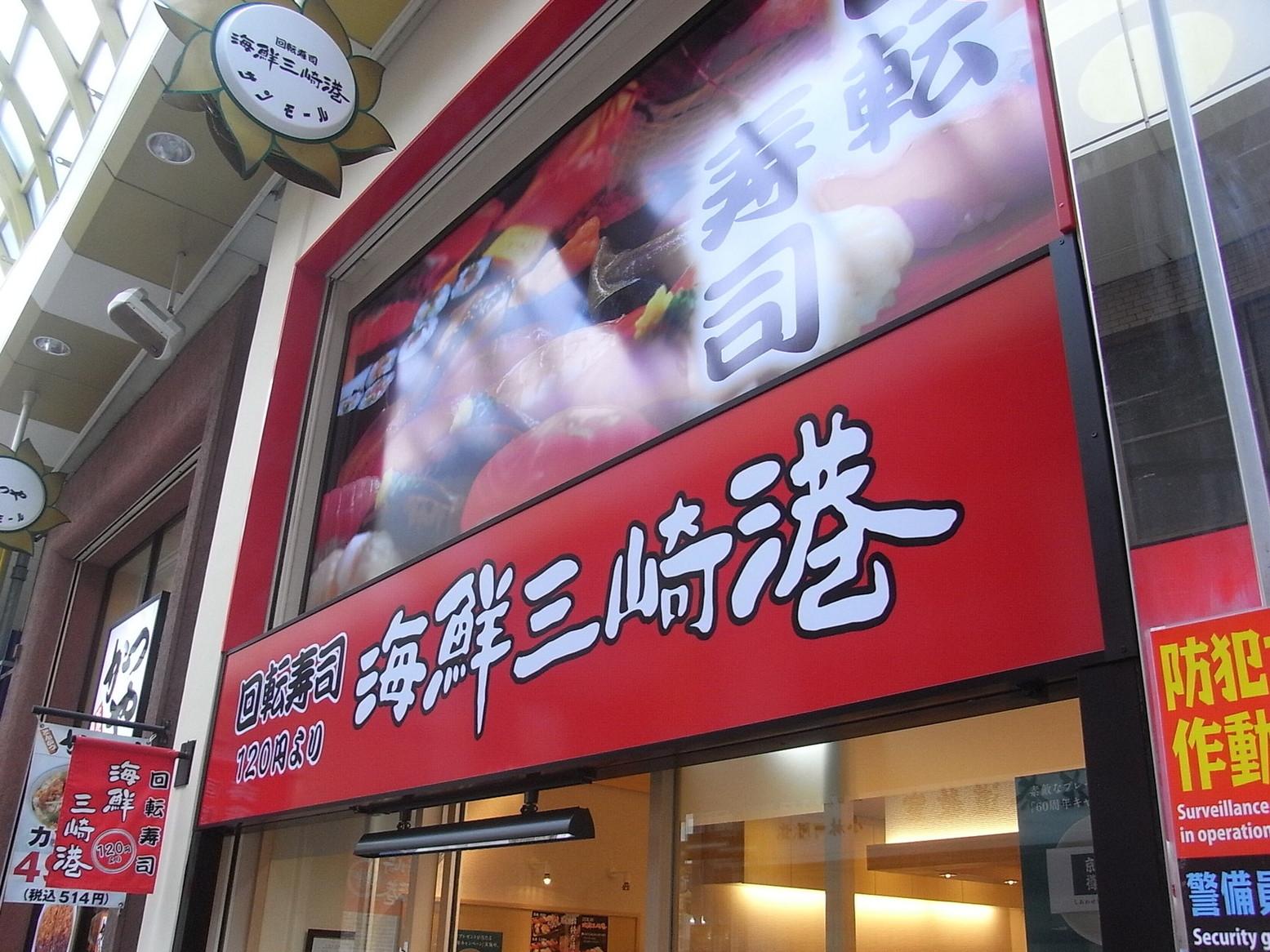 海鮮三崎港 中野サンモール北店
