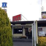 ラーメン 松壱家 -