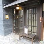 狐兎 - 店頭入口