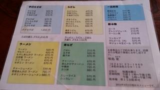 味処 東 - 単品メニュー