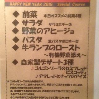 ◆◆2016円コース◆◆
