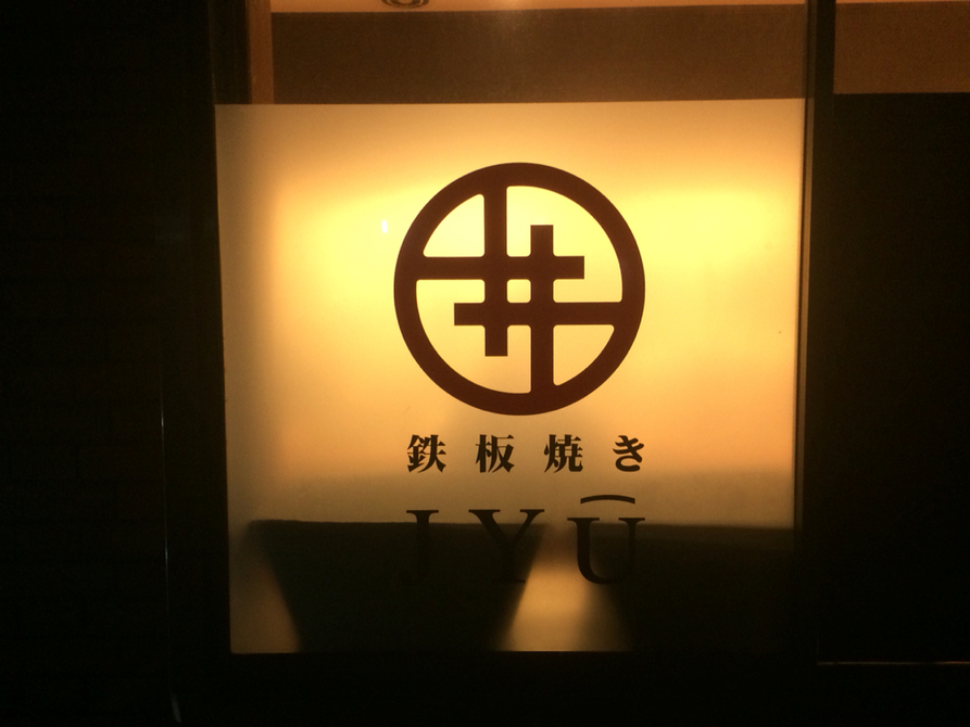 鉄板焼き JYU