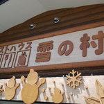 旭山雪の村 -