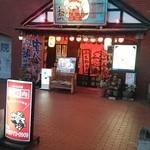福和内 - 駅近くです。