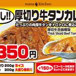 マナ キッチン - 厚切り牛タンカレーPOP