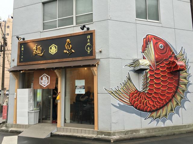 真鯛らーめん 麺魚