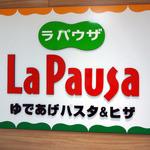 ラ・パウザ -