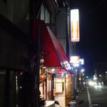 ホワイト餃子 - 横川駅から北へ少し歩いたところ