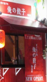 神戸餃子処 俺の餃子 福島店