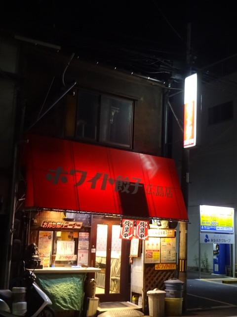 ホワイト餃子広島店>