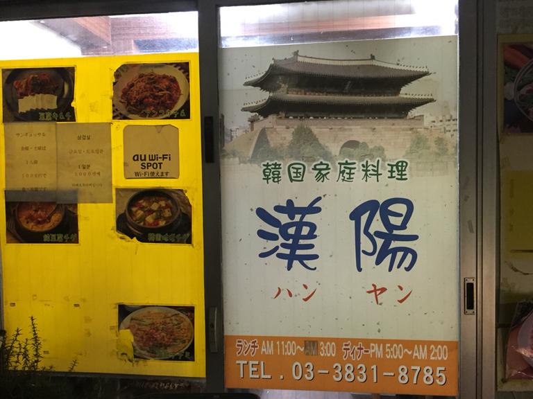 韓国家庭料理 漢陽