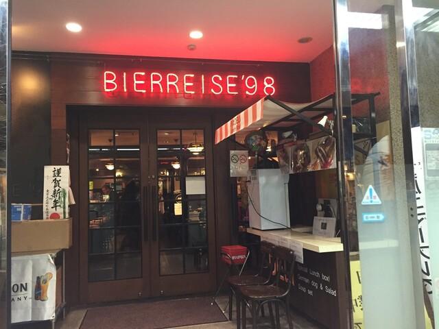 BIER REISE '98 - 店舗外観
