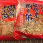 やんばる食堂 - 沖縄そばや味噌汁に使われる「血合いを抜かない削り節」