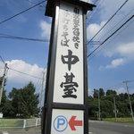 中臺 - 道路沿いの看板