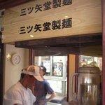 三ツ矢堂製麺 - 三ッ矢堂製麺の木箱