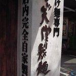 三ツ矢堂製麺 - お店の外観