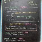 洋食屋 Eccoci - 店頭のメニューです。