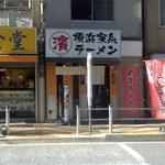 あかばね濱家 - 店舗・外観[平成27年11月28日(土)撮影]