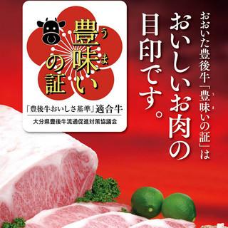 牛肉の「おいしさの新基準」オレイン酸大分豊後牛豊味い証