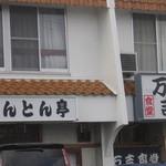 46418624 - とんとん亭&万吉食堂