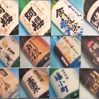 秋田の美味しいお酒を呑みくらべ!