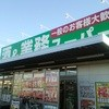 業務スーパー 連取店