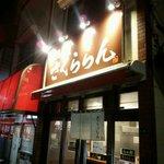 46419266 - 店の全景、隣は中華料理の「天津」