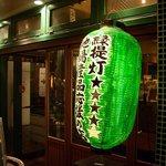 ポルコ カーサ デ ブタヤ - 安心の緑提灯