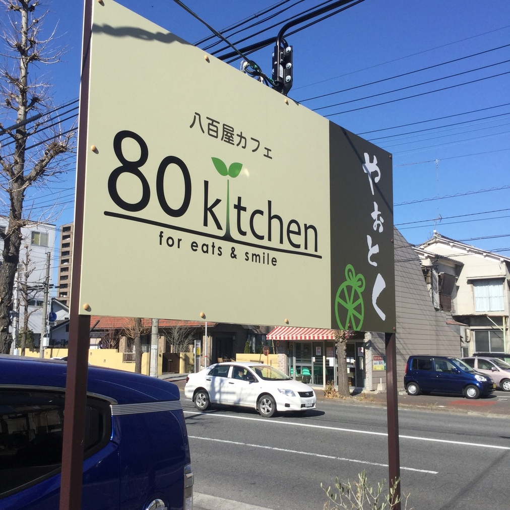 80kitchen