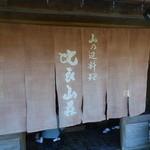 比良山荘 - ☆みんなでこちらの暖簾をくぐります☆