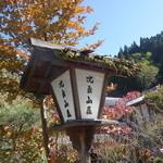 比良山荘 - ☆こちらの燈籠がお出迎え☆