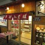 46427167 - JR松山駅の構内にあります。