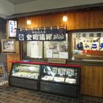46427187 - 安岡蒲鉾さんと併設されています。