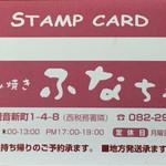 ふなちゃん - ふなちゃん(広島県広島市西区観音新町)現在のスタンプカード