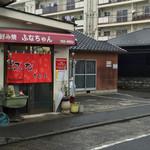 ふなちゃん - ふなちゃん(広島県広島市西区観音新町)外観〜店舗の向かって右が駐車場